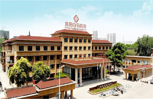 洛阳白马医院(原洛阳市第十一人民医院)体检中心