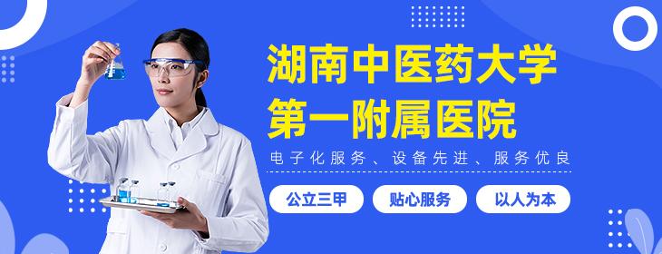 湖南中医药大学第一附属医院体检中心