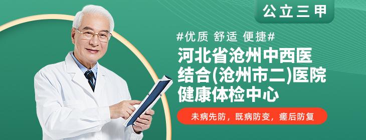 河北省沧州中西医结合(沧州市二)医院健康