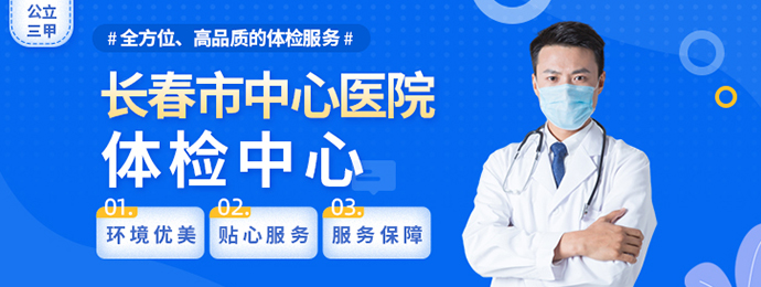 长春市中心医院体检中心