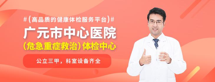 广元市中心医院体检中心