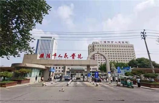 濮阳市人民医院体检中心