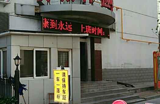 石家庄长城体检中心