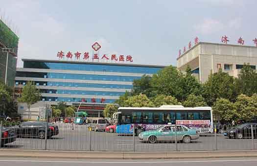 济南市第五人民医院体检中心