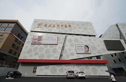 深圳五洲中医院体检中心