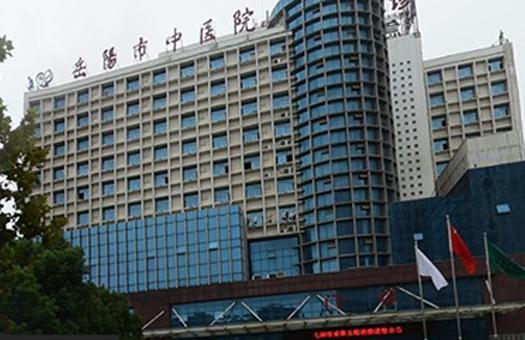 岳阳市中医医院体检中心