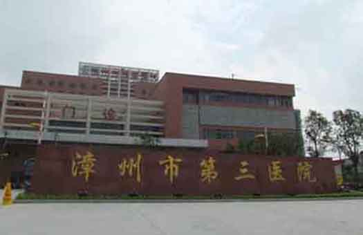 漳州市第三医院体检中心