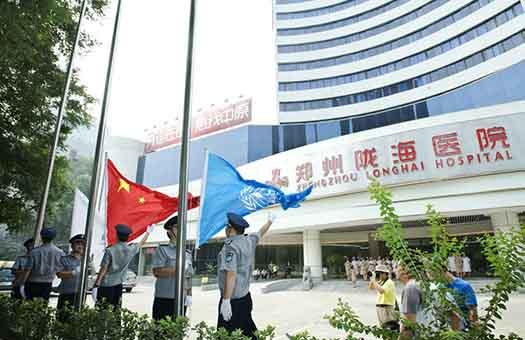 郑州陇海医院体检中心