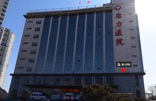 迁西康力医院体检中心