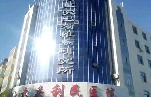 大庆利民中医院体检中心