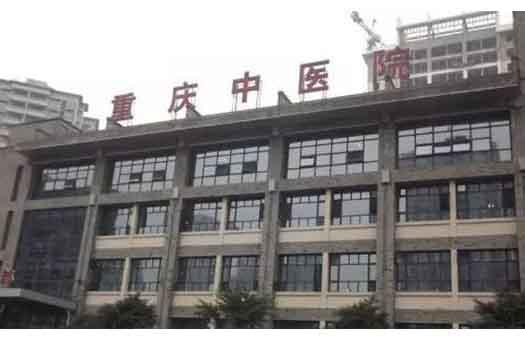 重庆市中医院体检中心