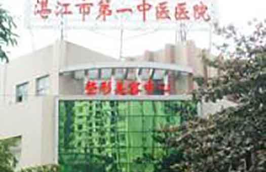 湛江市第一中医医院体检中心