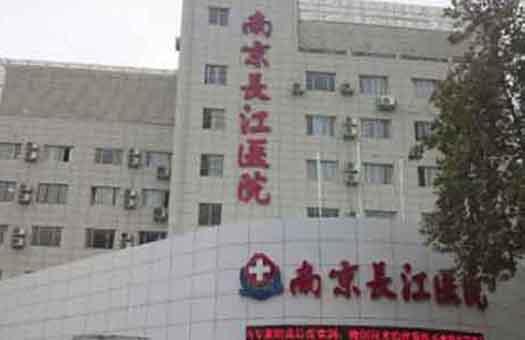 南京长江医院体检中心