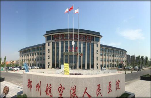 郑州市第一人民医院体检中心(航空港院区分院)