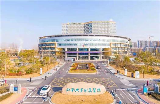江南大学附属医院南院区体检中心