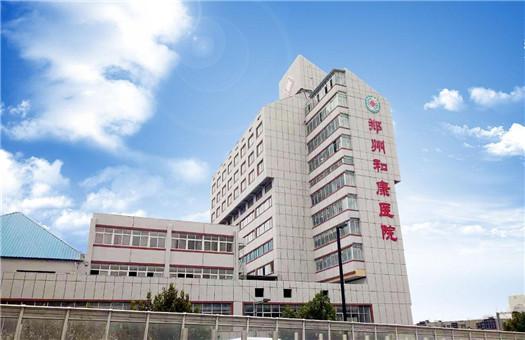 郑州和康医院体检中心