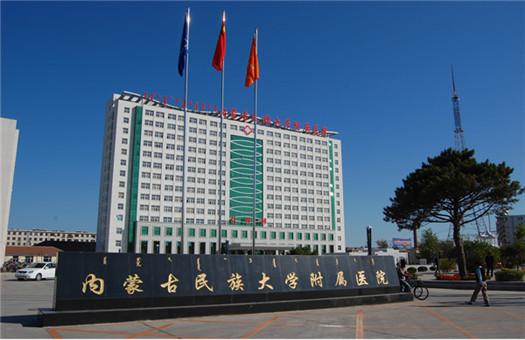 内蒙古民族大学附属医院体检中心