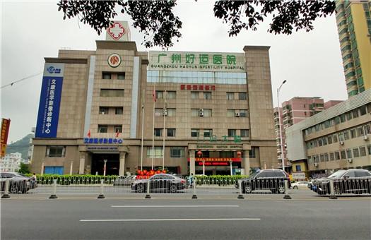 广州好运医院体检中心