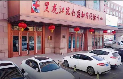 黑龙江昆仑盛和安体检中心