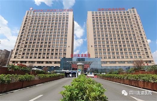 四川友谊医院体检中心