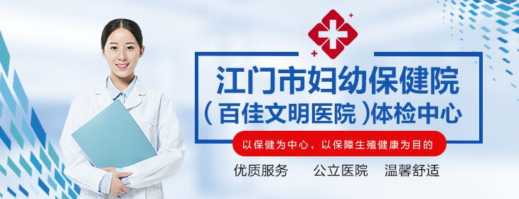 江门市妇幼保健院体检中心