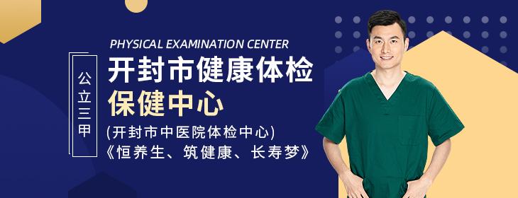 开封市健康体检保健中心(开封市中医院体检