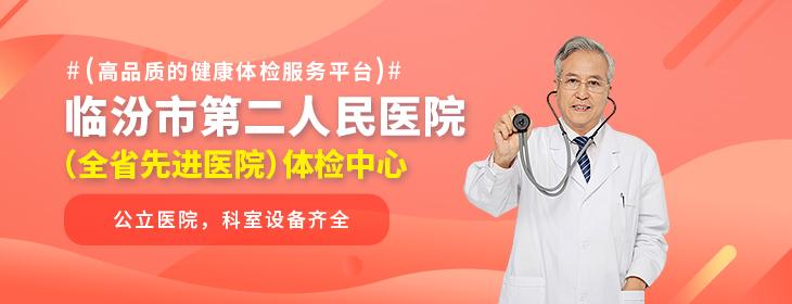 临汾市第二人民医院体检中心