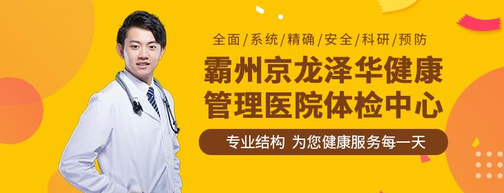 霸州京龙泽华健康管理医院体检中心