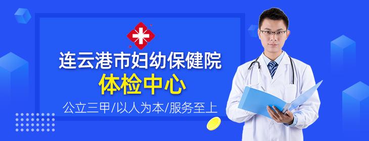 连云港市妇幼保健院体检中心