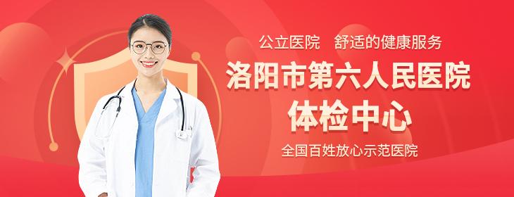 洛阳市第六人民医院体检中心
