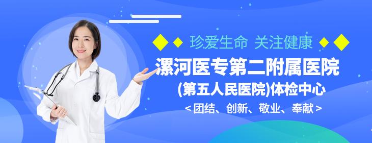 漯河医专第二附属医院(第五人民医院)体检