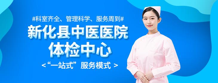 新化县中医医院体检中心