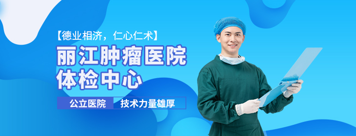 丽江肿瘤医院体检中心