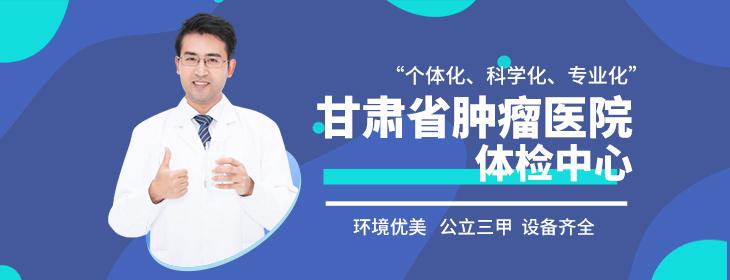 甘肃省肿瘤医院体检中心