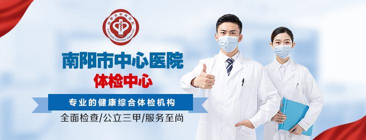 南阳市中心医院体检中心