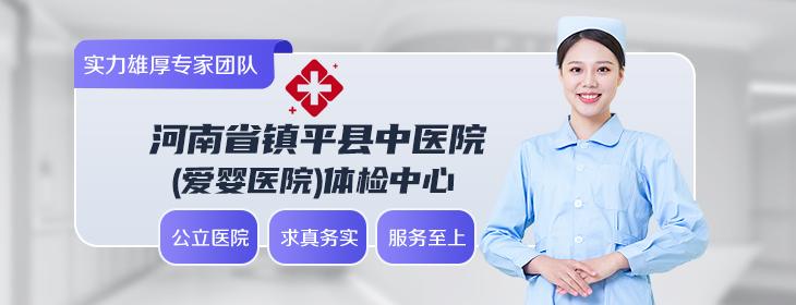 河南省镇平县中医院体检中心