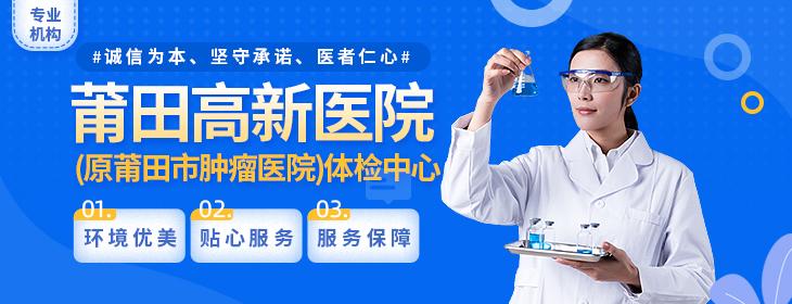 莆田高新医院(原莆田市肿瘤医院)体检中心