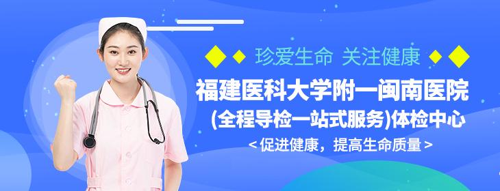 福建医科大学附一闽南医院体检中心