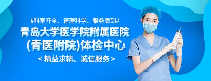 青岛大学医学院附属医院(青医附院)体检中