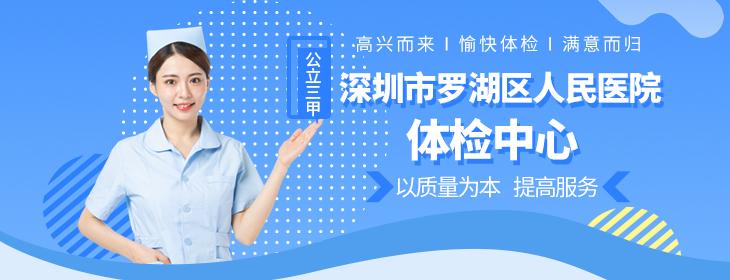 深圳市罗湖区人民医院体检中心