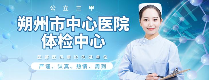 朔州市中心医院体检中心
