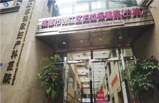 成都市锦江区妇幼保健院体检中心(分院)