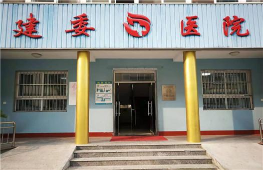 廊坊市建委医院体检中心