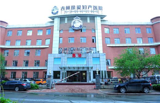 吉林珍爱妇产医院体检中心