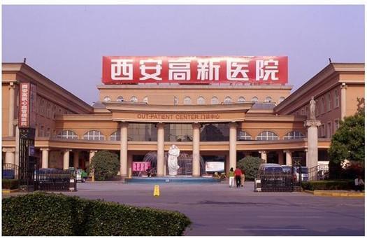 西安高新医院健康体检中心