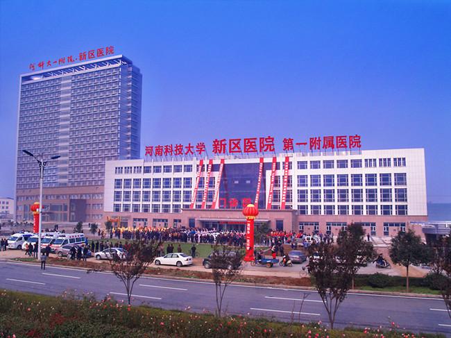 河南科技大学第一附属医院体检中心
