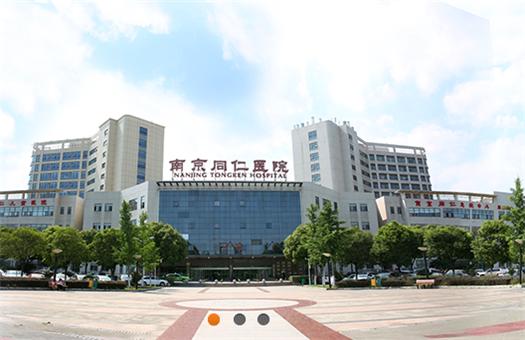 南京同仁医院健康管理中心