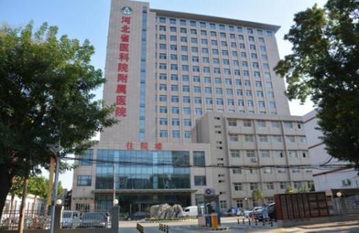 河北省第八人民医院体检中心