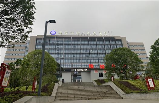 毕节市第二人民医院体检中心