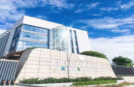 上饶汉氏联合体检中心